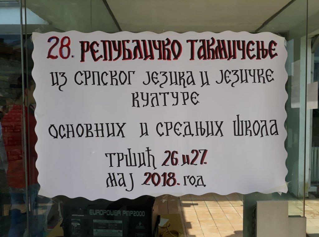 Фотографије са Републичког такмичења из српског језика и језичке културе у Тршићу 2018.