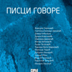 """Ново издање: Михајло Пантић """"Писци говоре 2"""""""