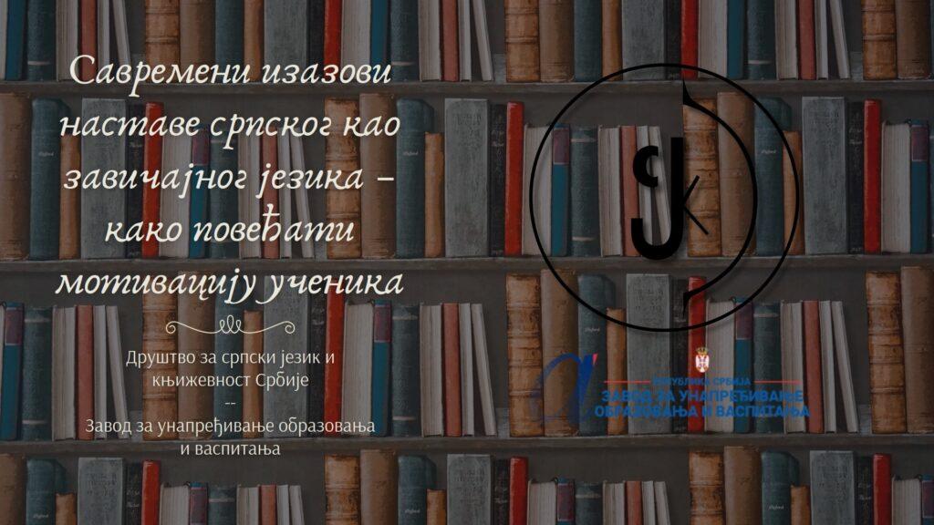 """Пријава на вебинар """"Савремени изазови наставе српског као завичајног језика ‒ како повећати мотивацију ученикаˮ"""