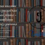 Вебинар за наставнике српског језика као завичајног