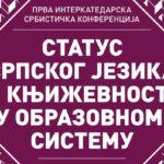 """Зборник радова """"Статус српског језика и књижевности у образовном системуˮ"""